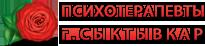 Психотерапевты Сыктывкара