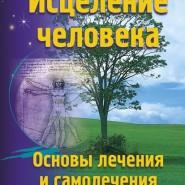 Исцеление человека  (Ю.А. Андреев) 1995г.